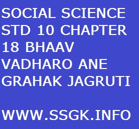SOCIAL SCIENCE STD 10 CHAPTER 18 BHAAV VADHARO ANE GRAHAK JAGRUTI