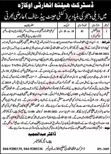 New Jobs in Pakistan Health Department Okara Jobs 2021