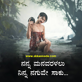 Romantic Love Kavanagalu in Kannada