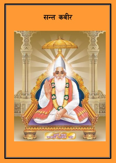 biography, kabir das ka jeevan parichay in hindi language, kabir das dohe, kabir das poems in hindi, kabir book, songs of kabir, kabir das images, bijak of kabir, kabir das ki rachnaye in hindi