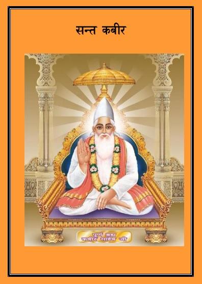 Download sant kabir biography book in Hindi PDF