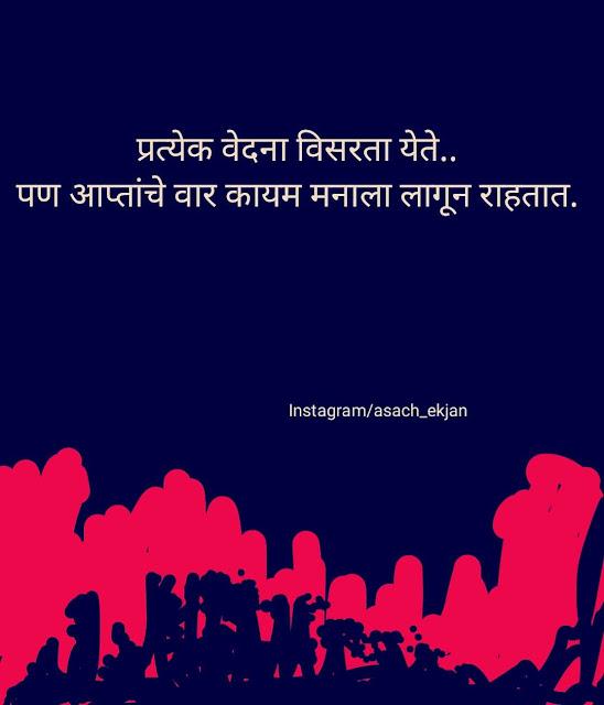 Marathi Sad Quotes images
