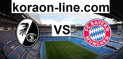 كورة اون لاين مشاهدة مباراة بايرن ميونخ وفرايبورج بث مباشر لايف اليوم 17-01-2021 الدوري الالماني