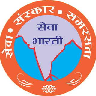 sewa-bharti-web-site-inugration