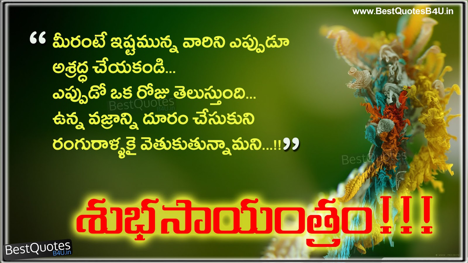 best telugu good evening quotes heart touching quotes