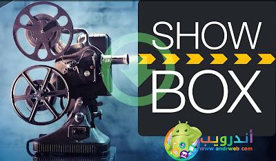 برنامج تحميل الأفلام من النت للأندرويد تطبيق MoviesTV Box للأندرويد, تطبيق MoviesTV Box مدفوع للأندرويد,MoviesTV Box apk برنامج لمشاهدة المسلسلات العربية