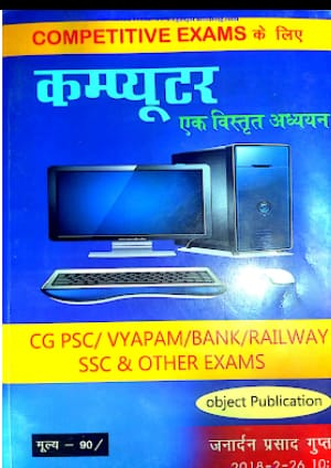 In pdf books computer hindi