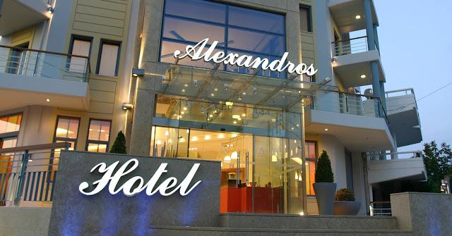 """3 θέσεις εργασίας στο """"Alexandros Boutique Hotel"""" στη Νέα Κίο Αργολίδας"""