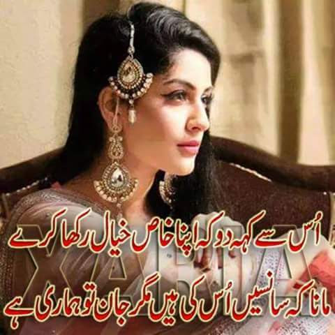 Girl and boy love quotes in urdu