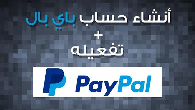 شرح طريقة التسجيل في  باى بال paypal,شرح طريقة التسجيل في paypal باي بال,شرح طريقة الاشتراك في باي بال,شرح طريقة التسجيل في موقع باي بال