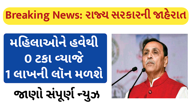 Government of Gujarat Declare to Given 0% interest Loan All women for Small business    Mukhyamantri Mahila Utkarsh Yojana.