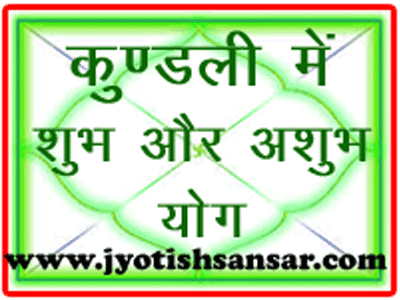 ashubh yog in astrology