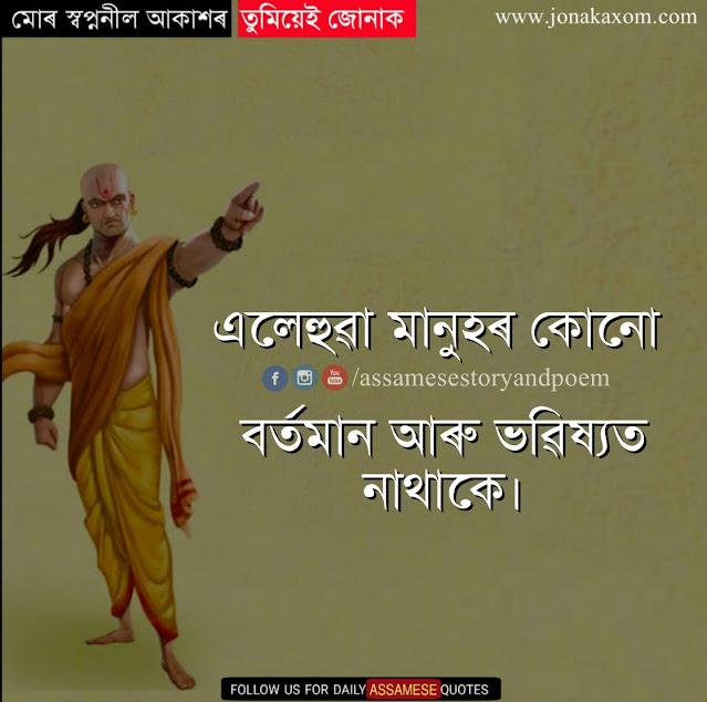 অসমীয়া status About chanakya