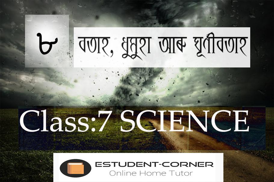বতাহ, ধুমুহা আৰু ঘূৰ্ণীবতাহ || Class 7 || SCIENCE || Lesson 8 || SCERT || Assamese Medium