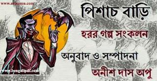 Pishach Bari Bengali Horror Storybook PDF