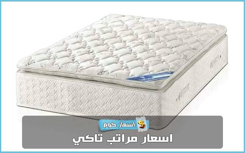 اسعار مراتب تاكي هوم 2020 في مصر بجميع المقاسات والموديلات