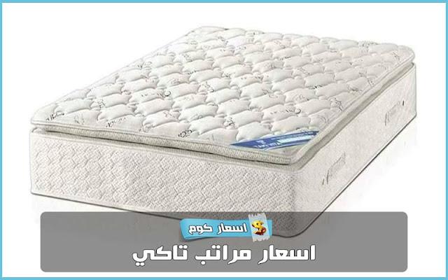 اسعار مراتب تاكي هوم 2019 في مصر بجميع المقاسات والموديلات