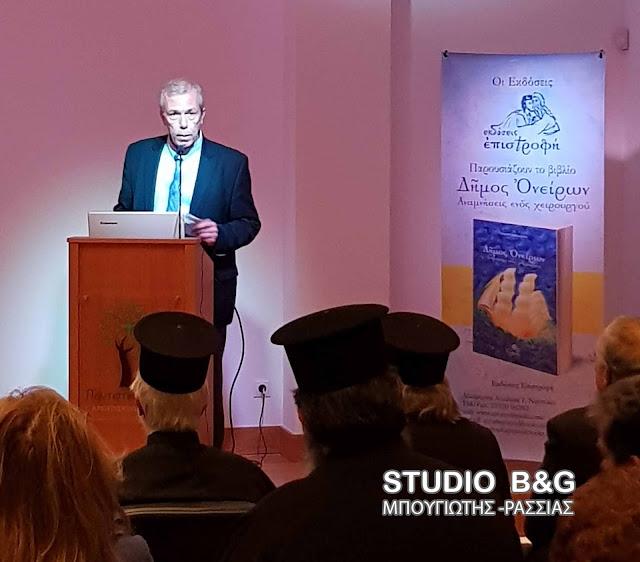 """Ο Αρχιεπίσκοπος Αθηνών στην παρουσίαση του νέου βιβλίου """"Δήμος Ονείρων"""" των εκδόσεων της Μητροπόλεως Αργολίδας """"Επιστροφή"""""""