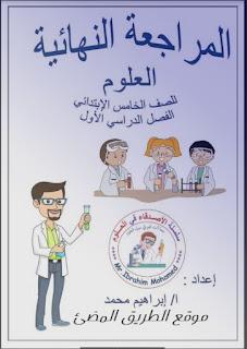 حمل أكبر بنك أسئلة فى العلوم للصف الخامس الابتدائى لا يخرج عنه أى إمتحان علوم ترم أول للاستاذ إبراهيم محمد