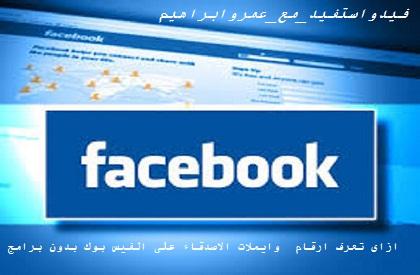 معرفة رقم هاتف او ايميل اى شخص على الفيسبوك حتى لو قام بأخفائة بدون استخدام برامج