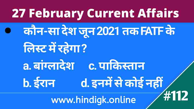 27 February 2021 Current Affairs In Hindi