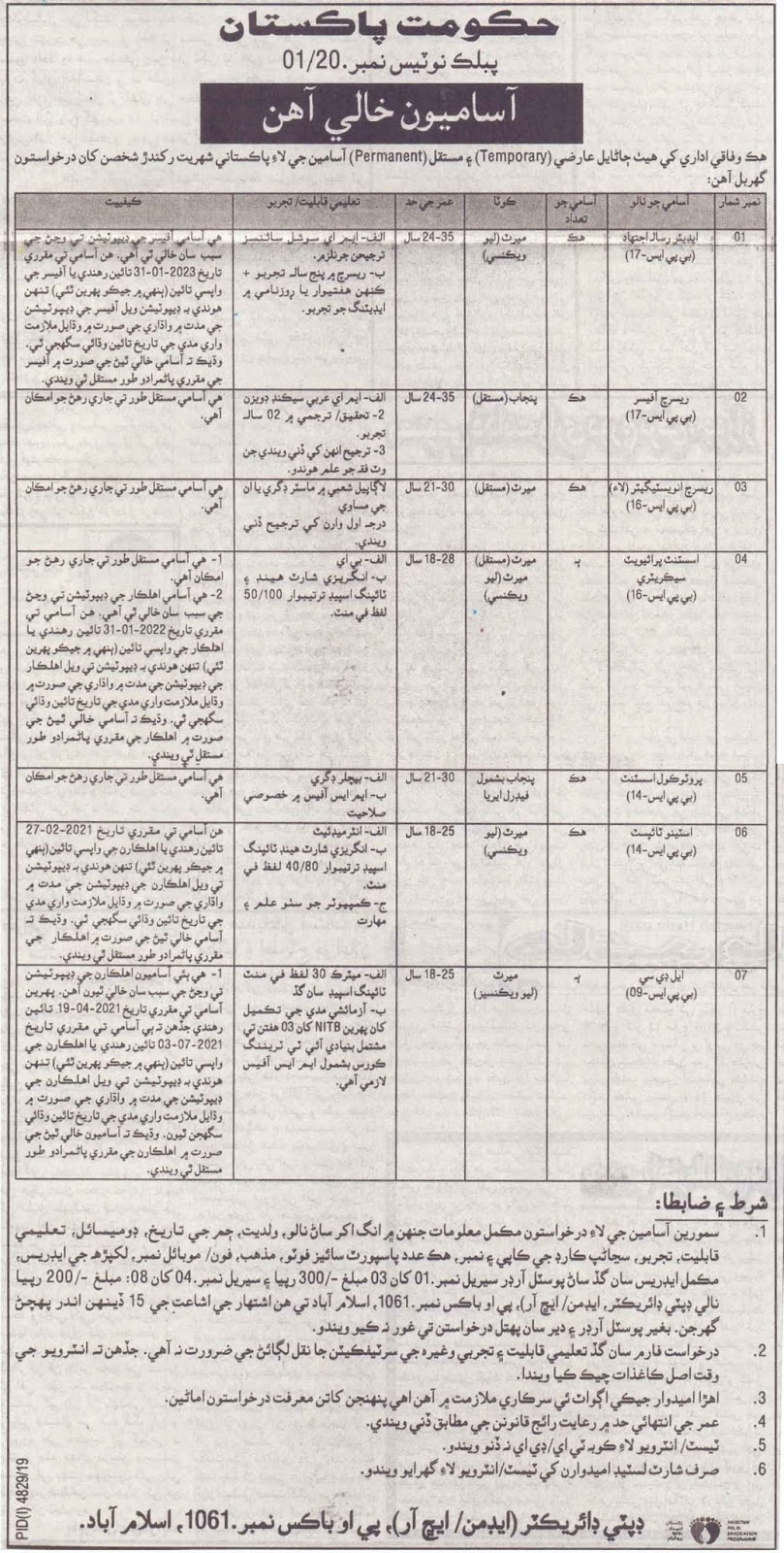 Federal Government Department Needs Temporary and Permanent Employees Jobs 2020