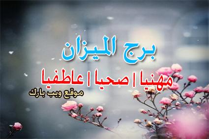 توقعات برج الميزان اليوم الثلاثاء4/8/2020 على الصعيد العاطفى والصحى والمهنى