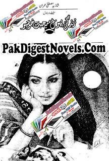 Zindagi Phool, Mohabbat Khusbu (Complete Novel) By Shazia Mustafa Imran Pdf Download