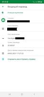деньги на счету участника в возрожденной МММ Сергея Мавроди
