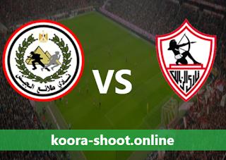 بث مباشر مباراة الزمالك وطلائع الجيش اليوم بتاريخ 20/05/2021 الدوري المصري