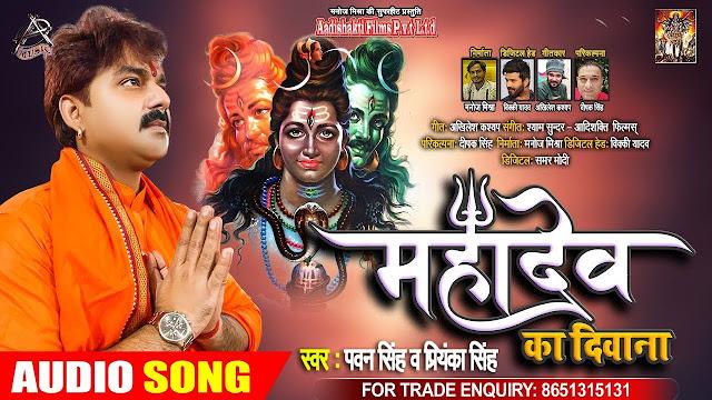 Aaina.com|Mahadev ka diwana|New bhojpuri kanwar song 2020|