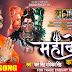Mahadev ka diwana-Pawan singh- Bhojpuri kanwar song 2020-Lyrics-mp3 download