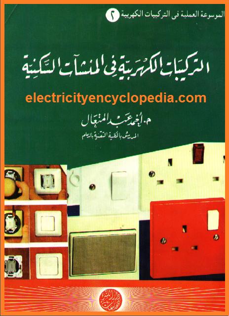 كتاب : التركيبات الكهربية فى المنشأت السكنية للمهندس / أحمد عبدالمتعال