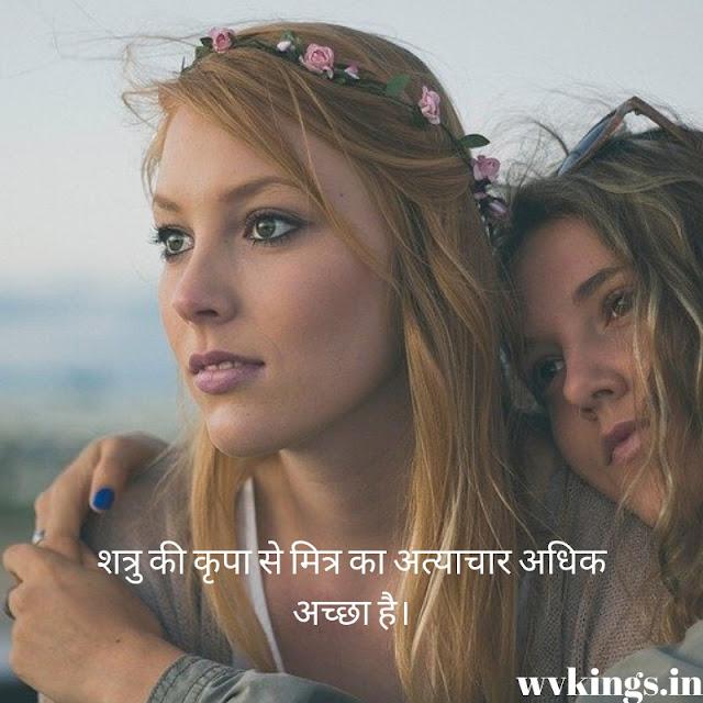 Friendship Status in Hindi 9