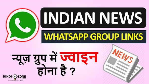 BEST Indian News WhatsApp Group Link {JOIN GROUPS}