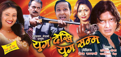 Yug Dekhi Yug Samma Watch full nepali movie (Rajesh Hamal's First movie)