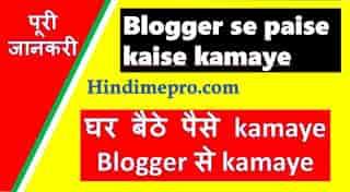blogger se paise kaise kamaye