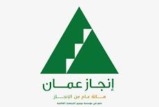 إنجاز عمان دعوة الباحثين عن عمل للتسجيل في برنامج جاهز لسوق العمل