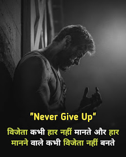latest motivation in hindi
