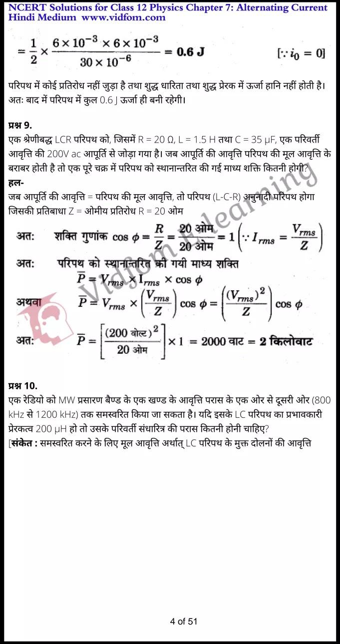 class 12 physics chapter 7 light hindi medium 4