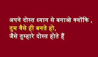 Short Friendship Quotes in Hindi