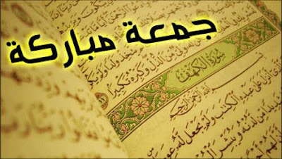 Anjuran Rasulullah Shallallahu alaihi wasallam pada hari Jum'at