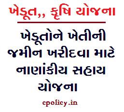 Khedut Krushi Yojana