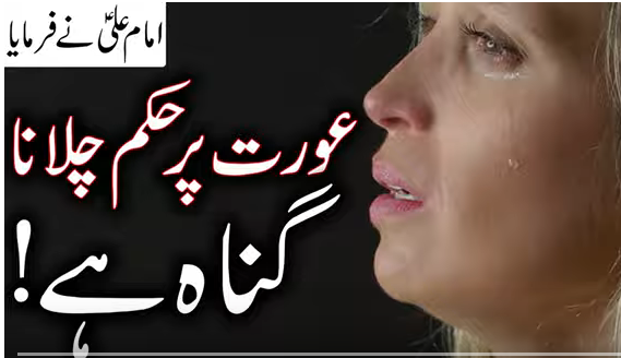 Hazrat Imam Ali As Quotes | Woman