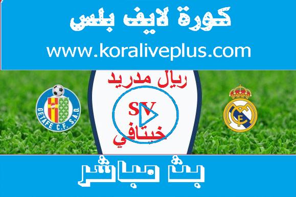 موعد مباراة ريال مدريد وخيتافي بث مباشر بتاريخ 02-07-2020 الدوري الاسباني