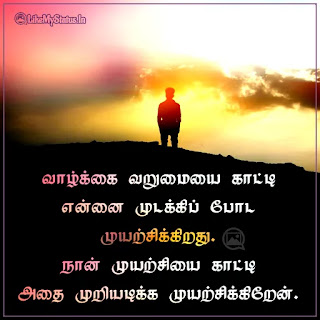 Life Motivational Quote Tamil