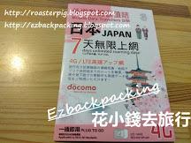 3香港 docomo日本電話卡設定方法+使用心得 (更新2019年9月)