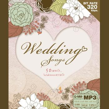 Download [Mp3]-[Hit Music] 50 เพลงรัก…ในวันพิเศษของความรัก ในชุด GMM 50 Wedding Songs @320kbps 4shared By Pleng-mun.com