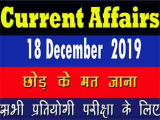 Current affairs of 18 December in Hindi