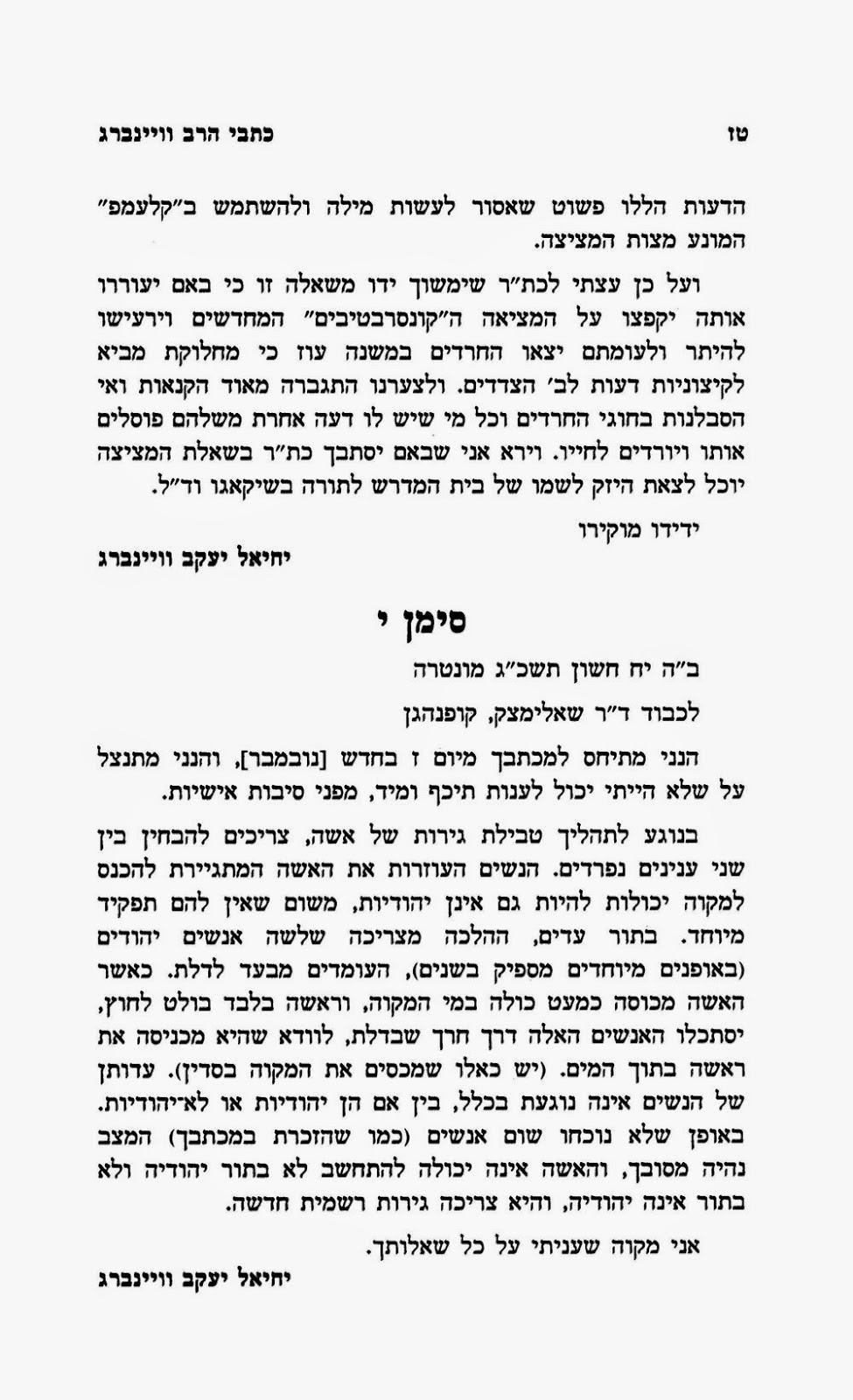 Self-Censorship in the Arukh ha-Shulhan, ArtScroll's Latest